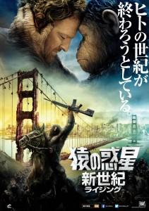 猿の惑星 新世紀ライジングポスター